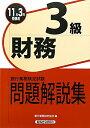 【送料無料】財務3級問題解説集(2011年3月受験用)
