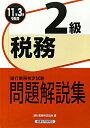 【送料無料】税務2級問題解説集(2011年3月受験用)