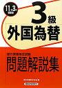 【送料無料】外国為替3級問題解答集(2011年3月受験用)