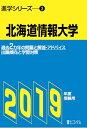 北海道情報大学(2019年度受験用) 過去2カ年の問題と解答・アドバイス (進学シリーズ)