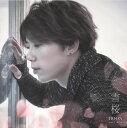 雪桜 (CD+DVD+スマプラ) [ HOON ]