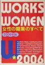 女性の職業のすべて(〔2006年版〕)