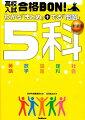 高校入試合格BON!5科〔新装版〕