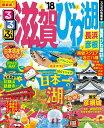るるぶ滋賀びわ湖長浜彦根('18) (るるぶ情報版)