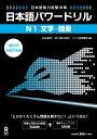 日本語パワードリルN1文字・語彙 日本語能力試験対策 [ アスク出版 ]