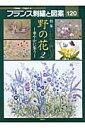 フランス刺繍と図案(120) 戸塚刺繍 特集:野の花 2 華やかに集う [ 戸塚貞子 ]