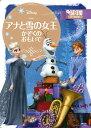 アナと雪の女王 かぞくの おもいで (ディズニーゴールド絵本...
