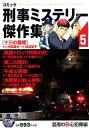コミック刑事ミステリー傑作集(5) 混濁の邪心犯罪編 (秋田トップコミックスワイド)