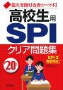 高校生用SPIクリア問題集 '20年版 日本キャリアサポートセンター