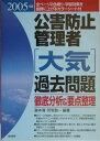 公害防止管理者〔大気〕過去問題徹底分析&要点整理(2005年版)