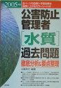 公害防止管理者〔水質〕過去問題徹底分析&要点整理(2005年版)
