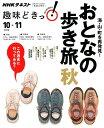 おとなの歩き旅 秋 海・山・町を再発見! (NHKテキスト NHK趣味どきっ!) [ 日本放送協会 ]