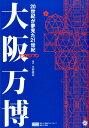 大阪万博 20世紀が夢見た21世紀 (Shogakukan Creative visual boo)