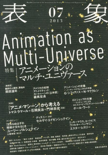 表象(07) 特集:アニメーションのマルチ・ユニ...の商品画像