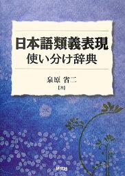 日本語類義表現使い分け辞典 「〜は」と「〜が」の使い分けが説明できる [ 泉原省二 ]