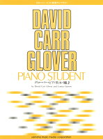 グローバー・ピアノ教育ライブラリー グローバー・ピアノ教本 Vol.2