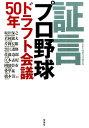 証言プロ野球ドラフト会議50年 [ 別冊宝島編集部 ]