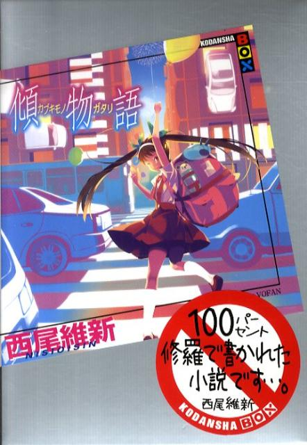 傾物語 [ 西尾維新 ]...:book:14149804