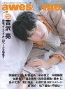awesome!(Vol.30) 吉沢亮 映画『キングダム』25ページ大特集!! (SHINKO MUSIC MOOK)