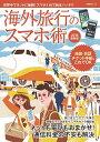 楽天楽天ブックス海外旅行のスマホ術 2018最新版 (日経BPムック) [ 日経PC21 ]