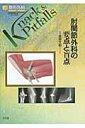 肘関節外科の要点と盲点 [ 金谷文則 ]