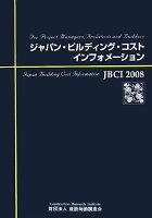 ジャパン・ビルディング・コスト・インフォメーション(2008年全国版)