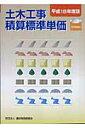 土木工事積算標準単価(平成18年度版) [ 建設物価調査会 ]