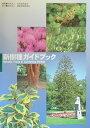 新樹種ガイドブック [ 日本植木協会 ]