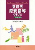 糖尿病療養指導の手びき改訂第5版
