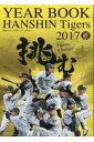 阪神タイガース公式イヤーブック(2017)