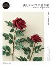 美しいバラの折り紙 [ 佐藤直幹 ]