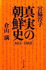 真実の朝鮮史(663-1868) [ 宮脇淳子 ]