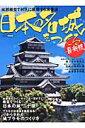 日本の名城をつくる最新版