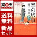 鎌倉河岸捕物控シリーズ 1-21巻セット