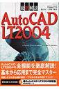 徹底解説AutoCAD LT(エルティ) 2004