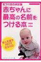 赤ちゃんに最高の名前をつける本(2005ー2006)