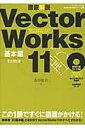 徹底解説VectorWorks 11(基本編)