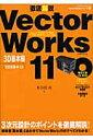 徹底解説VectorWorks 11(3D基本編)