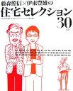 【送料無料】藤森照信×伊東豊雄の住宅セレクション30(vol.1)