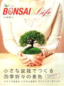 Bonsai×life