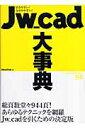 Jw_cad大事典 引きやすい!分かりやすい! [ Obra Club ]