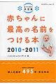 赤ちゃんに最高の名前をつける本(2010ー2011)