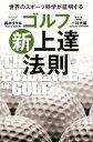 ゴルフ新上達法則 世界のスポーツ科学が証明する (ワッグルゴ...