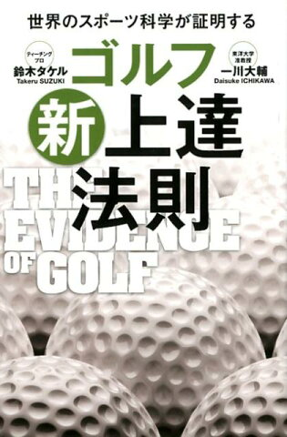 ゴルフ新上達法則 世界のスポーツ科学が証明する (ワッグルゴルフブック) [ 鈴木タケル ]