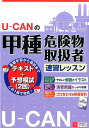 U-CANの甲種危険物取扱者速習レッスン [ ユーキャン危険物取扱者試験研究会 ]