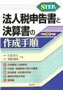 法人税申告書と決算書の作成手順(平成29年版) STEP式 [ 杉田宗久 ]