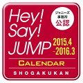 Hey!Say!JUMPカレンダー 2015.4-2016.3
