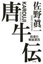 唐牛伝 [ 佐野眞一(ノンフィクション作家) ]