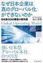 なぜ日本企業は真のグローバル化ができないのか 日本版GOM構築の教科書 [ 田口芳昭 ]