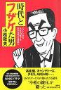 時代とフザケた男〜エノケンからAKB48までを笑わせ続ける喜劇人 [ 小松 政夫 ]